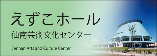 仙台 広域 事務 センター